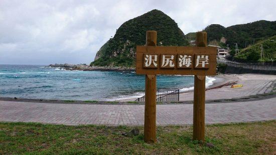 沢尻海岸|神津島