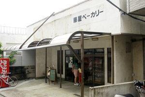 藤屋ベーカリー|神津島