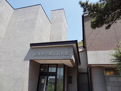 神津島|郷土資料館